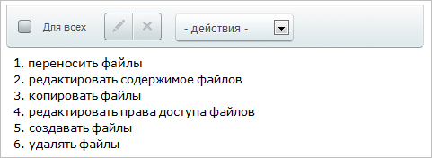 Данная панель Менеджера файлов позволяет