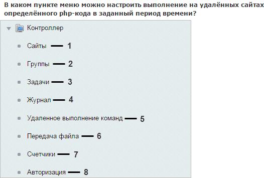 В каком пункте меню можно настроить выполнение на удаленных сайтах определенного php-кода в заданный период времени?