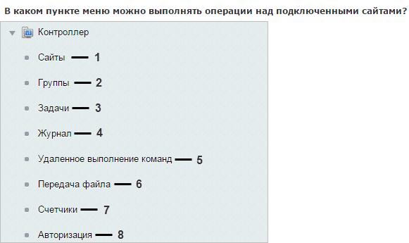 В каком пункте меню можно выполнять операции над подключенными сайтами?