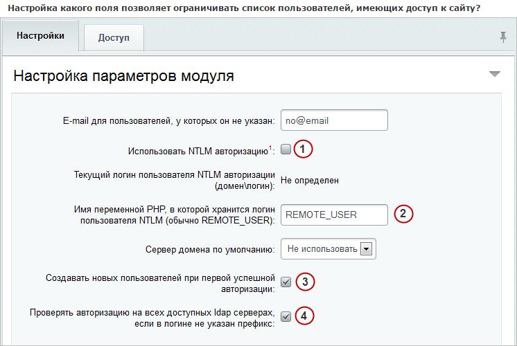 настройка какого поля позволяет ограничивать список пользователей, имеющих доступ к сайту?
